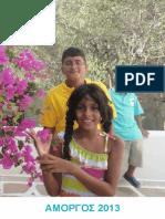 Amorgos 2012