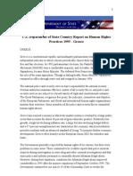 USDS HR Report Greece 1995