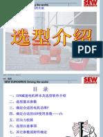 SEW电机选型(以SEW为例)