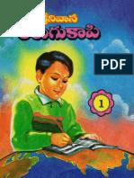 telugu exercise books