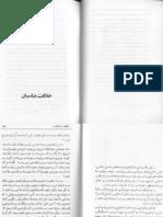 فصل خلافت عباسی، از کتاب حلاج دکتر علی میرفطروس