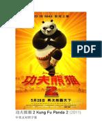 《功夫熊猫2_Kung_Fu_Panda_2》_(2011)_中英文对照字幕_文档格式_看电影_学英语