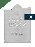 محمد قطب - دراسات قرآنية