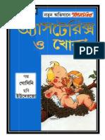 Pdf nakshi kanthar math