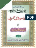 Quran o Hadees Main Tahreef_NoRestriction