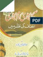 Sahih Bukhari Aur Imam Bukhari Ahnaf Ki Nazar Mein