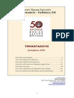 ΕΘΝΙΚΟ ΙΔΡΥΜΑ ΕΡΕΥΝΩΝ editions-catalogue