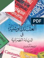 العقائد الوثنية في الديانة النصرانية - محمد بن طاهر التنير البيروتي