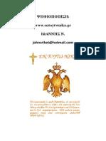 ΤΑ ΠΑΤΡΙΑ Γ΄ ΤΟΜΟΣ ΟΛΟΚΛΗΡΟΣ