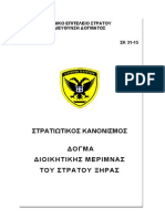 ΣΚ 31-15 ΔΟΓΜΑ ΔΜ