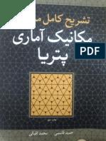 Farsi Solution Manual of Statistical Mechanics Pathria. 2013-2014 S.H