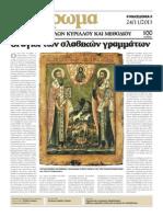 ΚΥΡΙΛΛΟΣ -ΜΕΘΟΔΙΟΣ24-11-13