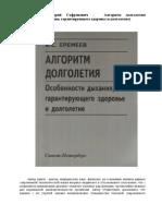 Еремеев Валерий Сафронович -  Алгоритм долголетия (Особенности дыхания, гарантирующего здоровье и долголетие)