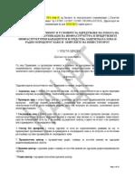 20110218_Pravilnik Za Zastitna Zona i Radiokoridor