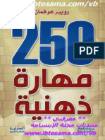 250 مهارة ذهنية