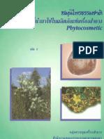 สมุนไพรที่ใช้ในเครื่องสำอาง Phytocosmetic