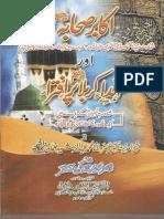 Akabir Sahabah Aur Shuhada E Karbala Par Iftraa