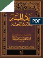 جد الممتار علی رد المحتار (المجلد الأوّل) , الشيخ أحمد رضا خان البريلوي