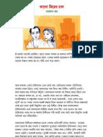 Kalo Jirer Chal by Tarapodo Roy