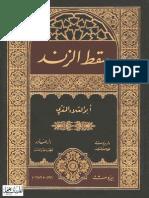 سقط الزند - أبو العلاء المعري