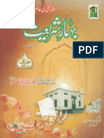 509 Bahar e Shariat 01 Part6