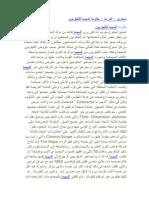 سيناريو  الدراما  مقاومة السينما للتليفزيون