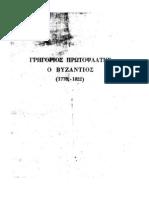 IBMNET ΓΡΗΓΟΡΙΟΣ ΠΡΩΤΟΨΑΛΤΗΣ (2)