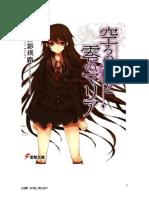 [LNP] Utsuro no Hako to Zero no Maria Vol. 01 Cap. 00  Prólogo
