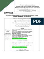 Tarkovski Context Programa