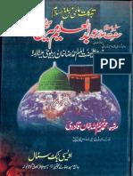Safeer e Islam Maulana Abdul Aleem Siddique