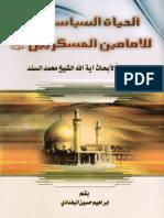 Al Hayat Al Siyasiya Li Al Imamayn Al Askariyayn
