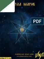 Звезда Магов 1