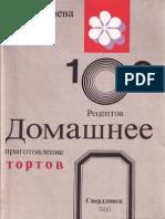 Гладышева А. - Домашнее приготовление тортов (100 рецептов) - 1990