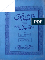 Farameen Nabawi Sharah Makateeb Nabi SAW by Imam Abu Jafar Debali Sharah by Dr Muhammad Abdul Shaheed Nomani