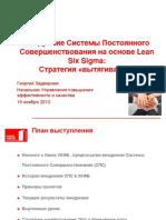 Внедрение Lean Six Sigma в «Банк Хоум Кредит»