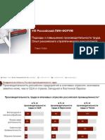 Подходы к повышению производительности труда. Опыт Российского стратегического консультанта