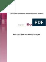 Инструкция_серия Eos