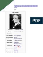 Конспект по жизни и творчеству Анны Ахматовой.