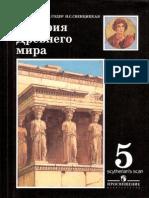 Вигасин, Годер, Свенцицкая - История Древнего мира, 5 класс, 2010