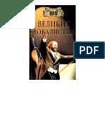 Samin D. 100 Velikih Vokalistov.a6