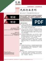汽车行业分析报告
