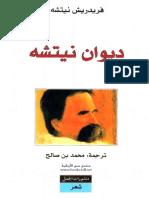 ديوان نيتشه الاعمال الشعرية- فريدرخ نيتشه