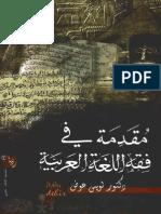 لويس عوض - مقدمة في فقه اللغة العربيَة