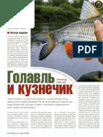 Голавль 1.pdf