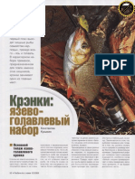 Голавль 2.pdf