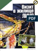 линь1.pdf
