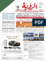 Alroya Newspaper 27-11-2013