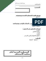 Guiode Procedure Civile