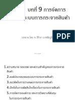 บทที่ 10  การจัดการระบบการกระจายสินค้า และ  Cross Docking