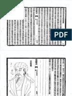 25道藏輯要-星集